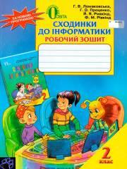 Зошит Ломаковська Проценко Рівкінд