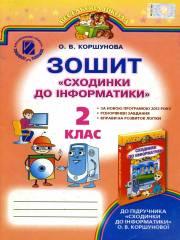 Зошит О.В. Коршунова