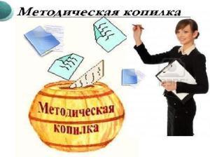 методическая копилка педагога
