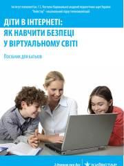 посібник ДІТИ в Інтернеті