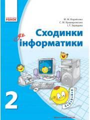 підручник Корнієнко Крамаровська Зарецька