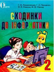 підручник Ломаковська Проценко Рівкінд