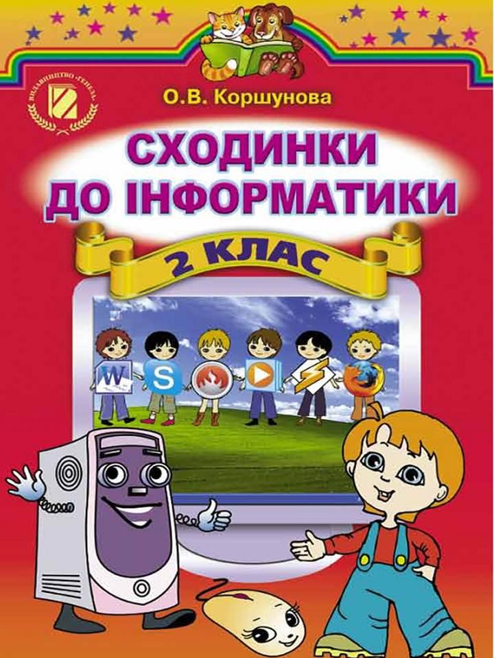 Программа Для Расчета Учебной Нагрузки