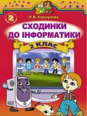 підручник О.В. Коршунова