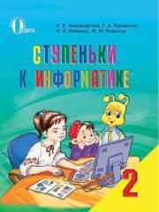 учебник Ломаковская Проценко Ривкинд