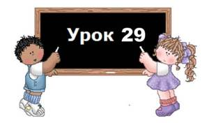 урок 29