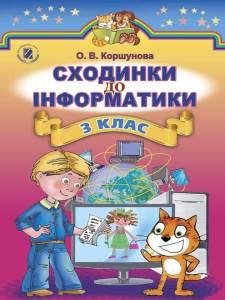Коршунова 3 класс