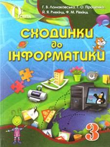 Ломаковська 3 клас
