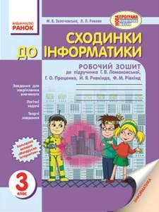 Робочий зошит до підручника Г.В. Ломаковської та інш.